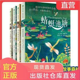 正版 全套4册 魔法象故事森林 蜻蜓池塘+谢谢你,山谷+手中都是星星+无人知晓的心愿 少年儿童课外阅读书籍读物广西师范大学出版社