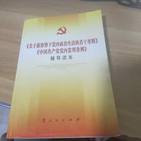 正版关于新形势下党内政治生活的若干准则 中国共产党党内监督条例 辅导读本