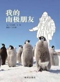 【原创儿童文学系列】正版童书我的南极朋友5-10-12岁少儿童认知成长早教文学故事图书籍南极之谜科普教育读物