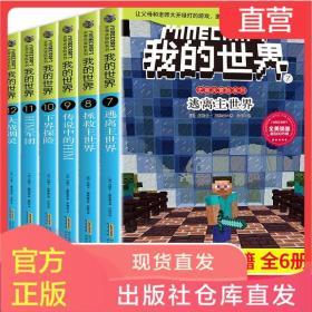 我的世界书 史蒂夫冒险系列第二辑全套6册 我的世界书游戏书 6-12岁少儿童益智启蒙游戏漫画故事书一二三四五年级小学生乐高游戏书