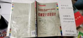 机械设计课程设计 第4版  包邮挂费