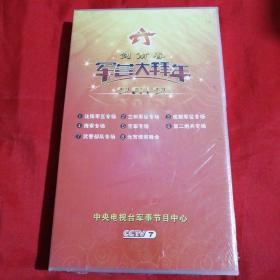 2012军营大拜年DVD