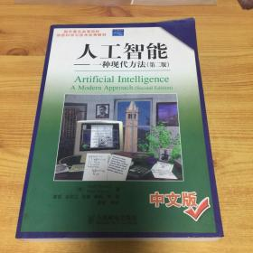 人工智能:一种现代方法(第2版)(中文版)