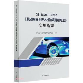 GB38900-2020机动车安全技术检验项目和方法实施指南