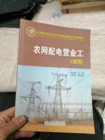 农网配电营业工(初级)