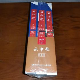 云中歌(全3册)