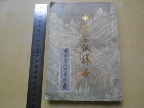 1986年【中国宣纸样本,鸡球牌,内存45张样张】有少部分没有样张