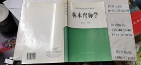 朱家骏 主编;《林木育种学》 编写 / 中国林业出版社 16开本