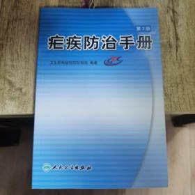 疟疾防治手册