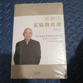郑渊洁家庭教育课 郑渊洁新书首次公开分享家教理念和方法,没有不成才的孩子,只有不会教的父母