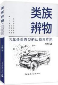 类族辨物-汽车造型原型的认知与应用 9787112168200 李然 中国建筑工业出版社 蓝图建筑书店