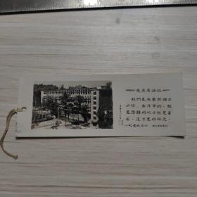 老照片 书签:中山医学院-校庆纪念-带语录-生理生化大楼