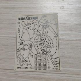 老照片 地图:无锡市交通示意图-1973年国营无锡工农兵摄影图片社