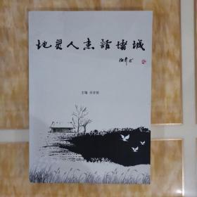 地灵人杰话堵城(历史古镇名人多)