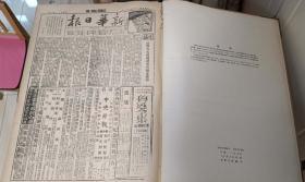 """影印1938年7-12月《新华日报》合订本2(录毛泽东著""""论新阶段"""",鲁师,抗大,公学等片段)"""