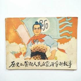 文革连环画:历史上劳动人民反孔斗争的故事(1975年1版1印)