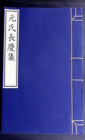 明万历三十二年(1604)马调元刻本《元氏长庆集》卷一(唐代著名诗人元稹诗文集明版明印、在册善本、流传稀少、高档金镶玉装,是收藏和馈赠亲朋的佳品)