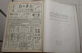 """影印1946年1-6月《新华日报》合订本17(录""""毛泽东的作风"""",悼王若飞等)"""