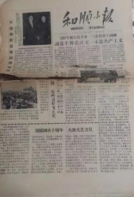 50年代山西地方小报---晋中市系列--《和顺小报》---大缺小报---虒人荣誉珍藏