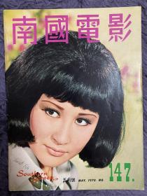 《南国电影》第147期 封面:丁珮.姜大卫