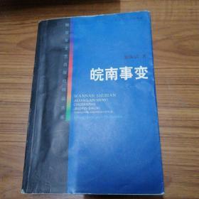 皖南事变——解放军文艺出版社精品书系