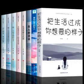 全新正版全套8册 把生活过成你想要的样子女人的活法做内心强大的女人做一个有才情的女子卡耐基写给女人的幸福忠告书籍女性提升自己畅销书