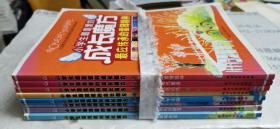 小学生最喜爱的成长魔方:全八册  16开本  包快递费