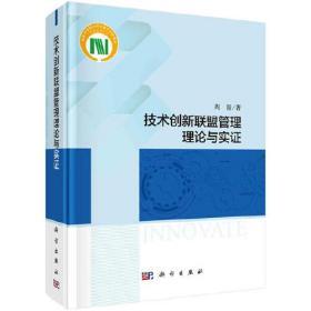 技术创新联盟管理理论与实证