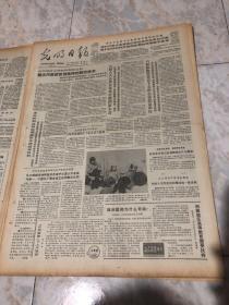 光明日报1987.4.7(1-4版)生日报老报纸旧报纸…魏庆同教授首创独特的裂纹技术。邓小平会见卡尔松石谈中国国内问题党的代表大会将提出政治体制改革的方案我们对内对外开放和改革的政策都不会变。六届人大五次会议举行第四次大会。清华研制成钡钇铜铌氧化物超导材料。化工部感光材料技术开发中心进入大企业与第一,二胶片厂联合成立乐华胶片公司。专家鉴定确认广西武鸣县出土的青铜针是我国最早的金属针灸针。