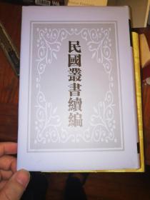 民国丛书续编第二编第10册现代中国女作家 中国现代女作家