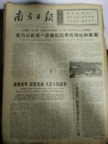 """生日报南方日报1977年3月29日(4开四版) 广州造纸厂提前完成首季生产计划; """"钢铁钻工""""吴全清;"""