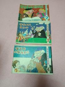 连环画:父与子童话故事(2 3 4)三本合售