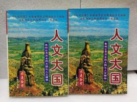 人文大国:影响世界历史的大国与人文精神(国是论衡丛书  97年1印)