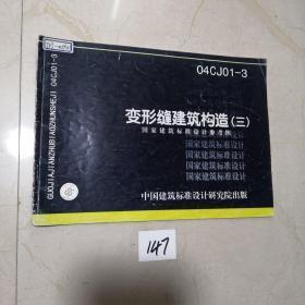 变形缝建筑构造 (三)  16横开
