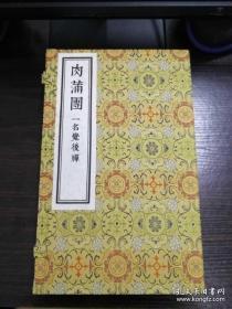 肉 蒲团 又名觉后禅线装4册全