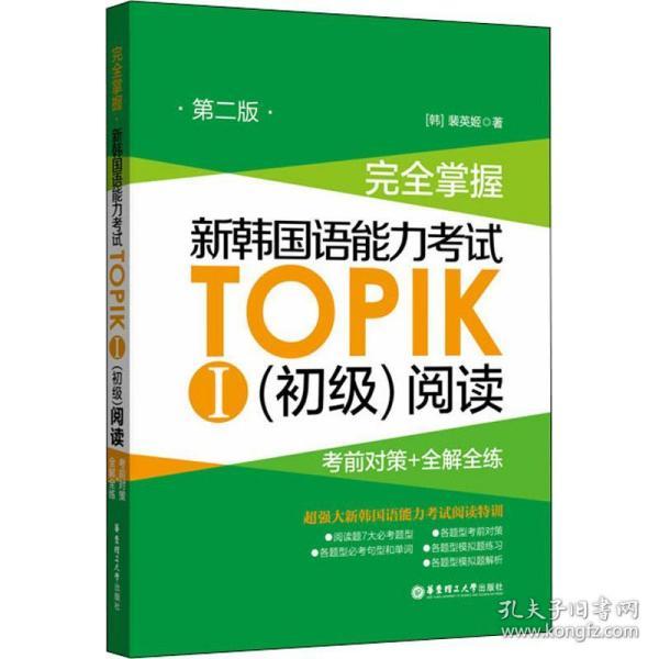 完全掌握.新韩国语能力考试TOPIKⅠ(初级)阅读:考前对策+全解全练(第二版)