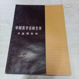 中国医学百科全书  中医眼病学