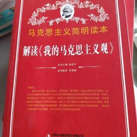 解读《我的马克思主义观》