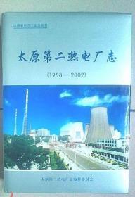 太原第二热电厂志[1958---2002]