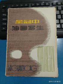 名家画页《吴冠中 油画写生 》16开.全16张.上海人民美术出版社出