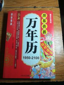 周易丧葬万年历1950——2100
