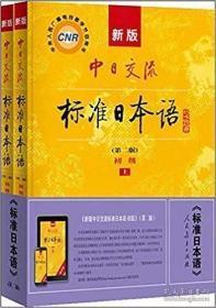 新版中日交流标准日本语(初级上下册 第二版)人民教育出 9787107278303