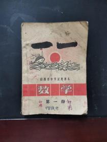 文革课本 山西省中学试用课本 数学第一册 有毛主席像 1970年一版一印