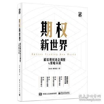 期权新世界——解读期权动态调整与策略实战(精装)