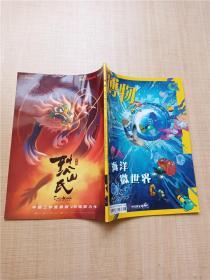 中国国家地理 博物 海洋微世界 2018年第8期 总第176期/杂志【封面有贴纸】