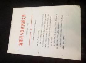 关于成立富阳县民兵整组领导小组的通知