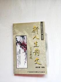 HA1000900 新人生韵文【一版一印】【内附光盘】