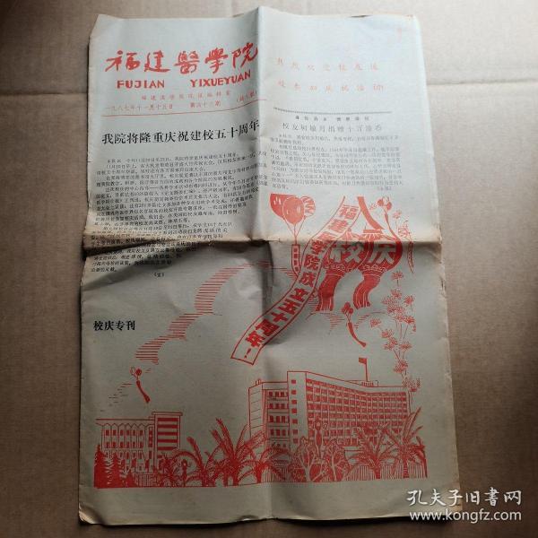 报纸,福建医学院,1987年11月15日,建校50周年专刊