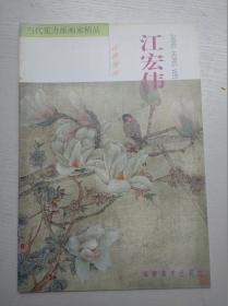 当代实力派画家精品:江宏伟