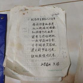 江苏泰州诗人戈 扬 诗词竞赛稿